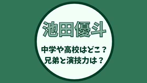 優 斗 池田