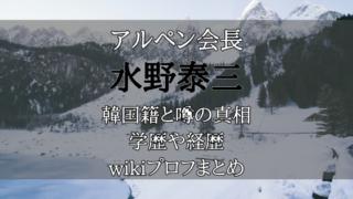 会長 水野 アルペン