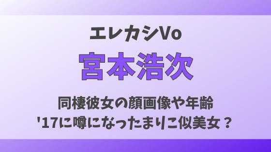 エレカシ 宮本 目撃 ツイッター